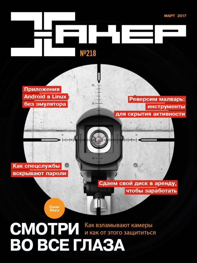 Хакер журнал скачать все номера