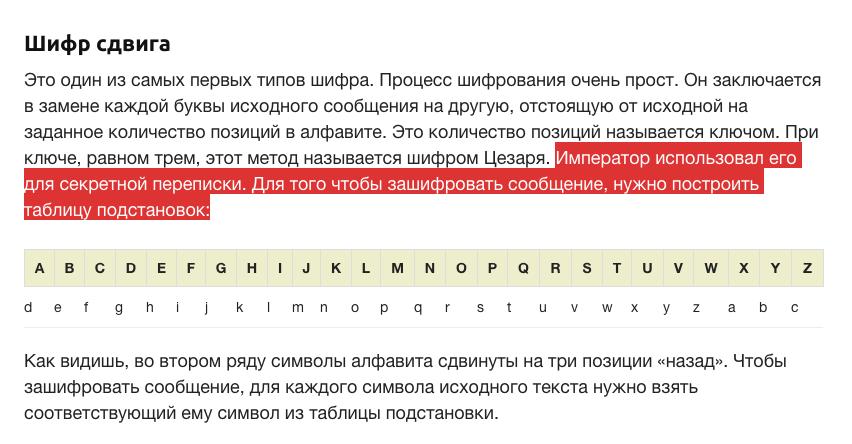 Кусок текста, в котором появлялось дополнительное предложение с шифртекстом