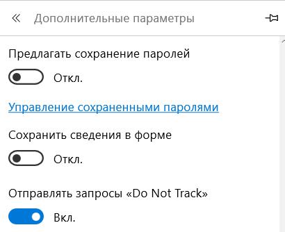 Просьба сайтам не следить