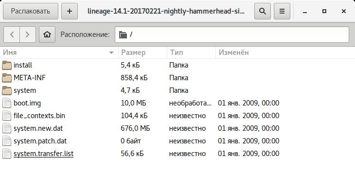 Содержимое ZIP-файла прошивки LineageOS для Nexus 5