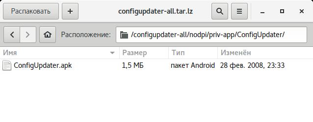 Структура каталогов configupdater-all.tar.lz