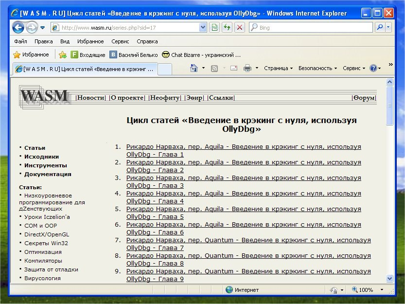 Архив ресурса WASM.RU