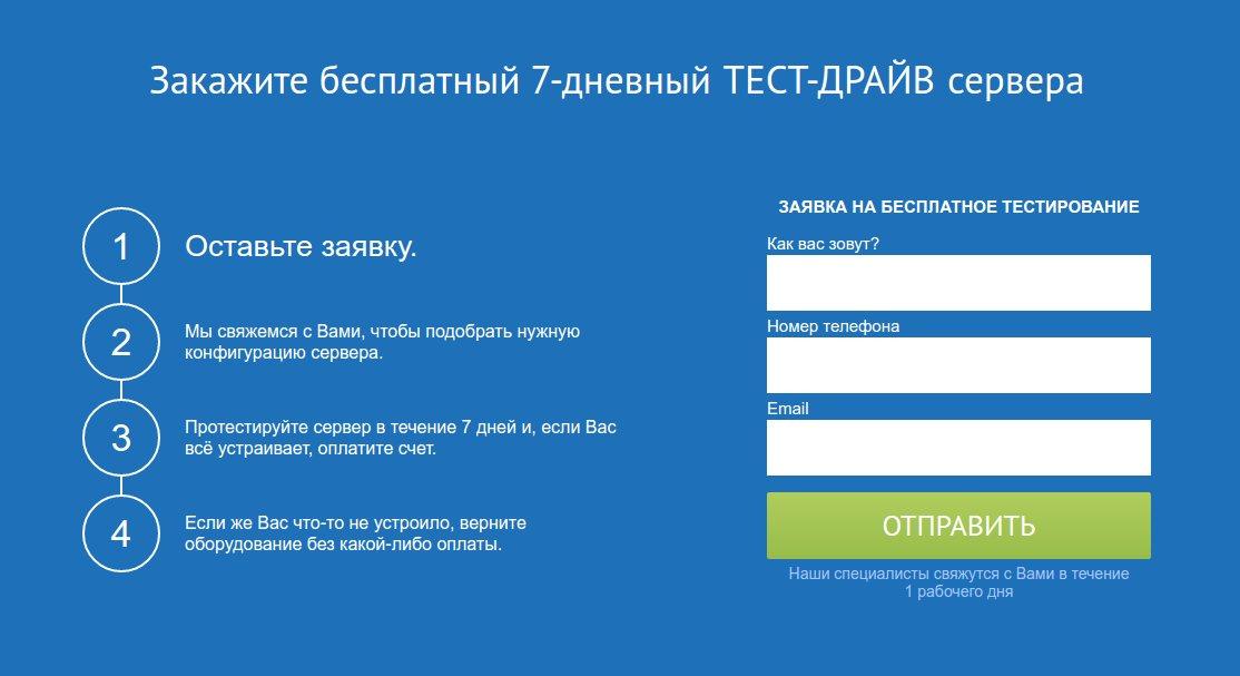 Рис. 1. Заявка на бесплатное тестирование