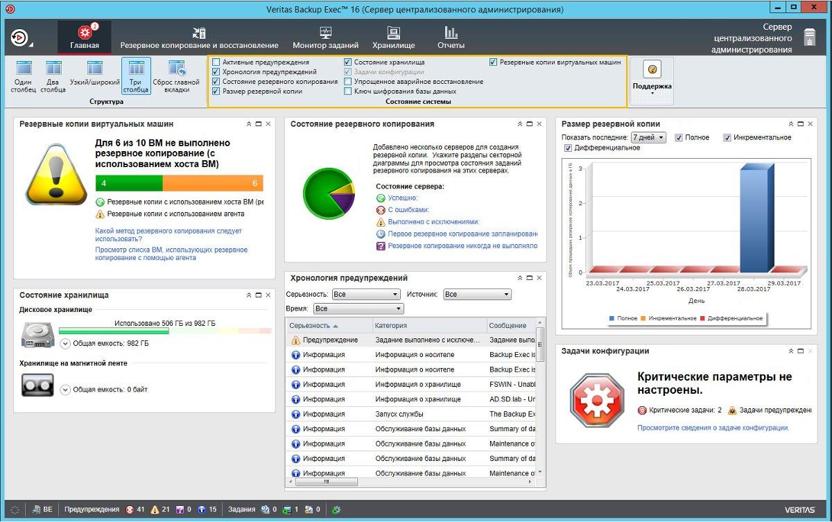 Рис. 1. Центральная консоль управления сервера резервного копирования