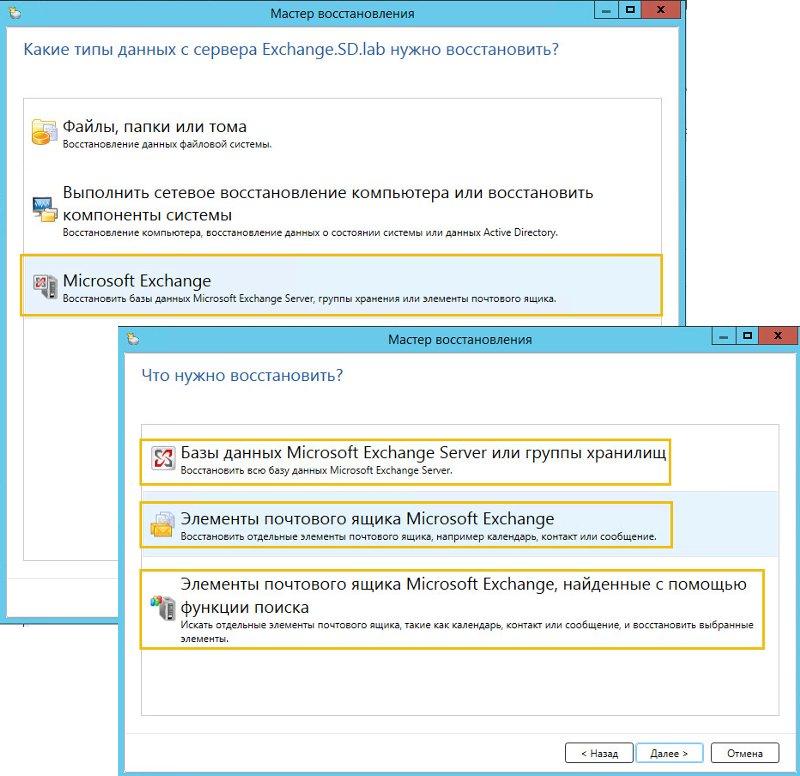 Рис. 5. Восстановление Microsoft Exchange