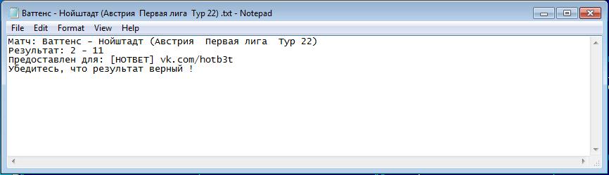 Договорной паролем архив матч с