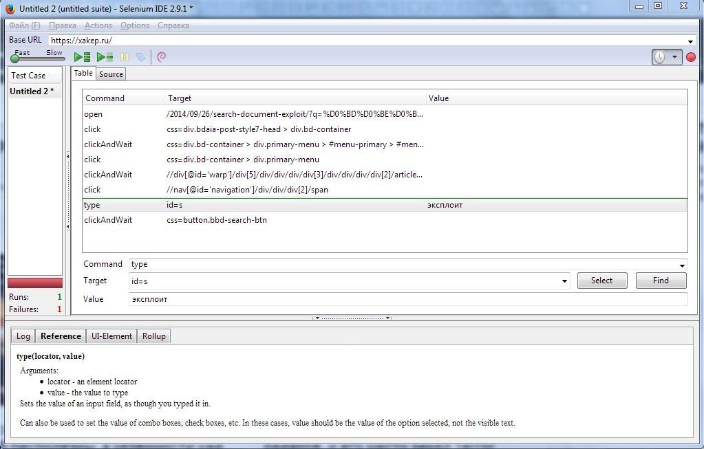 Тестирование в Selenium IDE