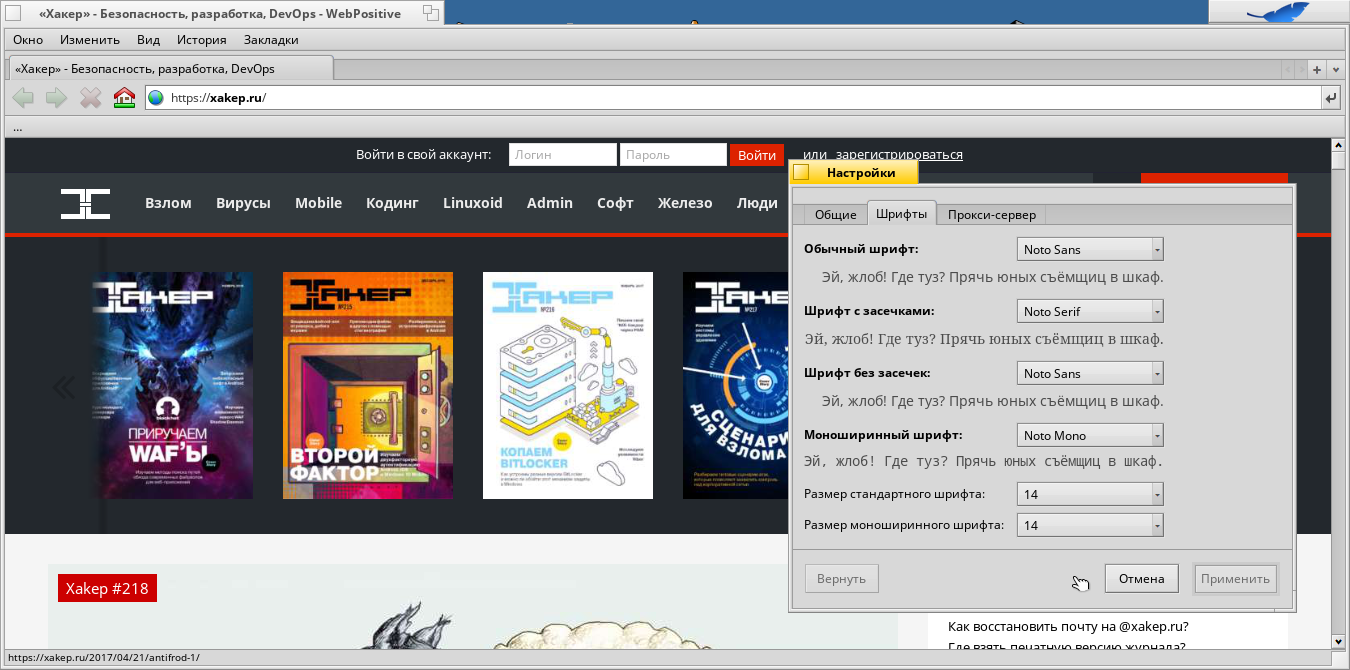WebPositive, xakep.ru и юные съемщицы