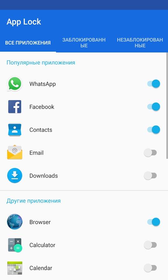 «Защищаем» приложения с помощью App Lock