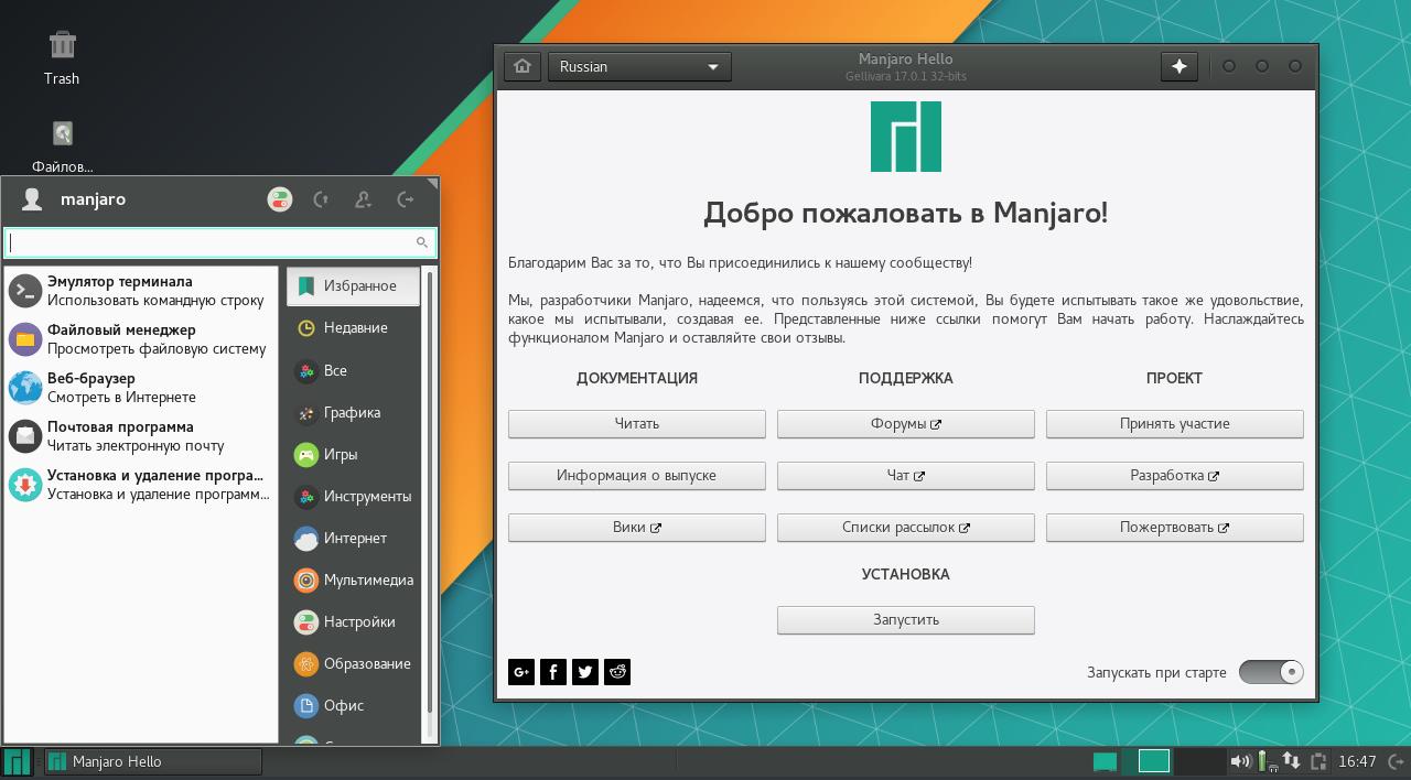XFCE — флагман Manjaro Linux