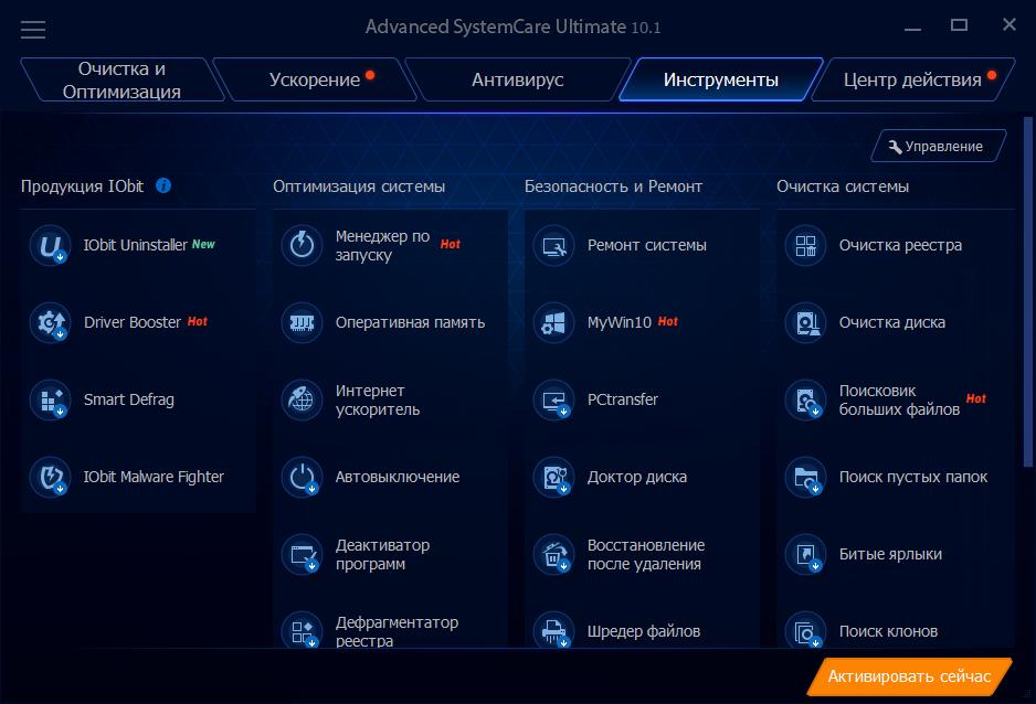 Интегрированные ссылки на Adware в антивирусе