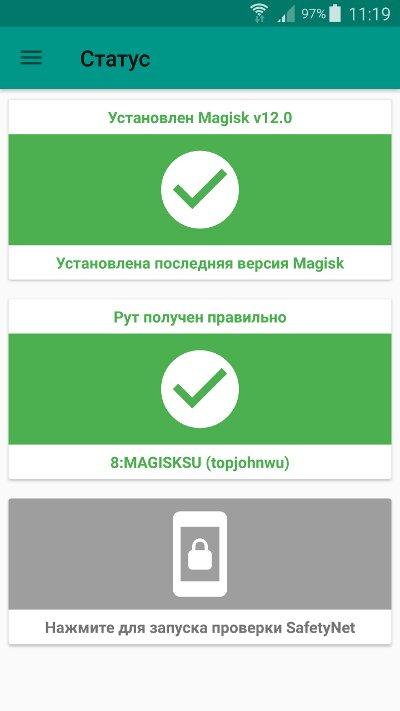 Главный экран приложения Magisk Manager и доступные модули для загрузки