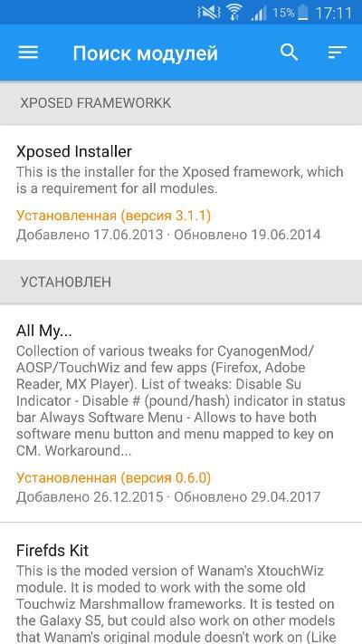 Главный экран Xposed Installer и список доступных модулей