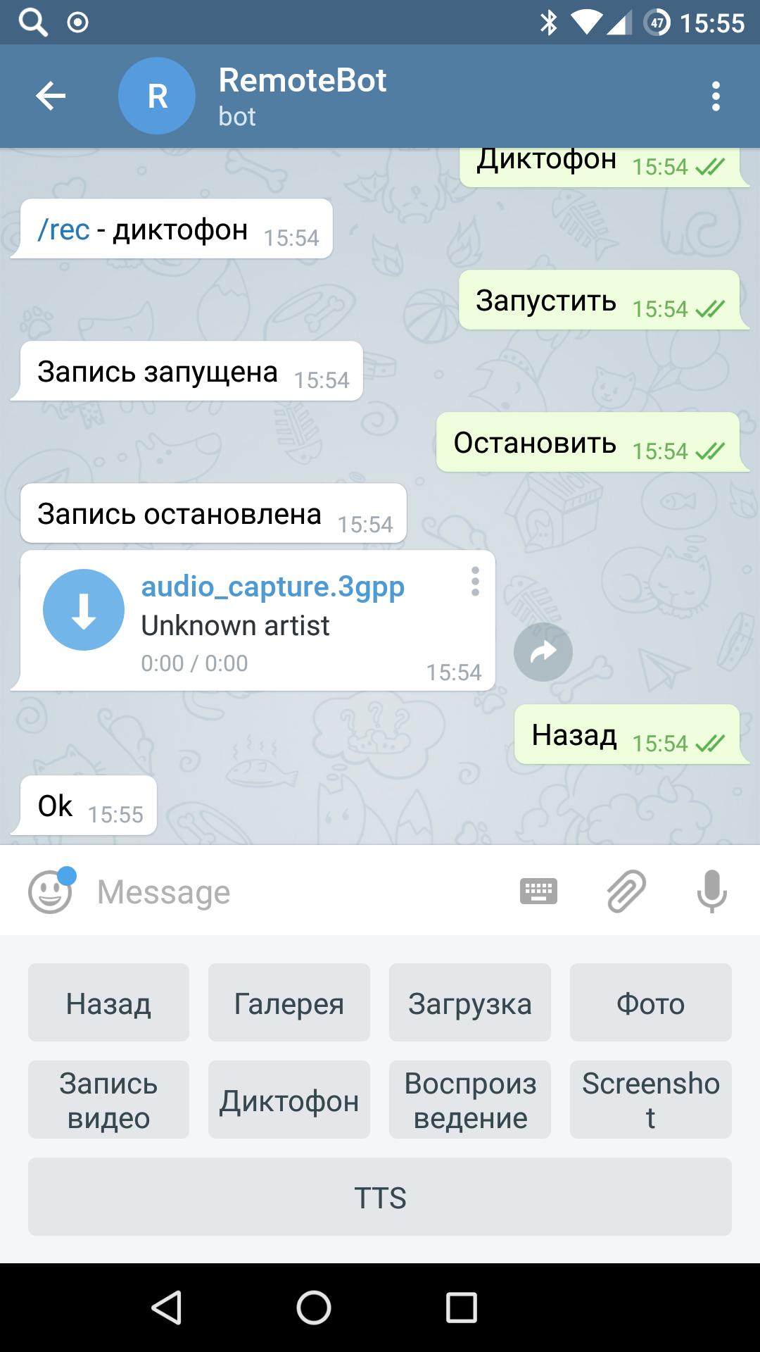 Управляем смартфоном