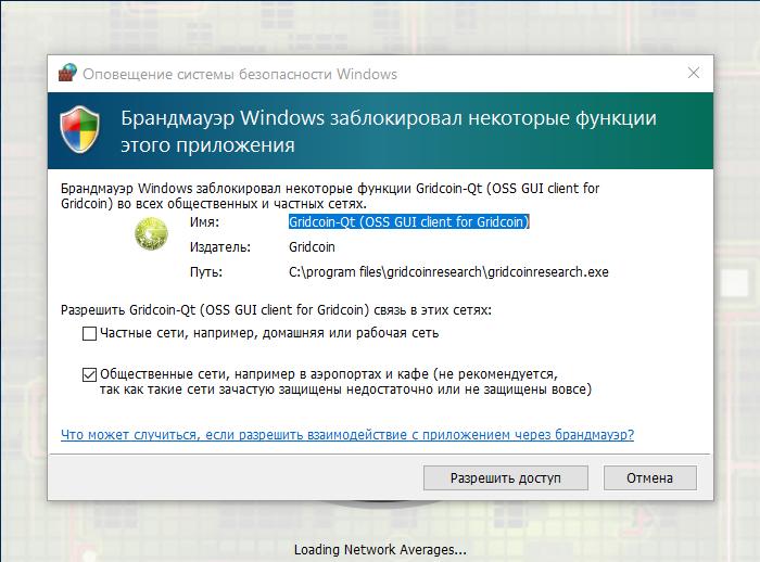 Разрешаем Gridcoin доступ в сеть