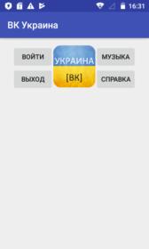 Специалисты предупреждают: приложения для обхода украинских блокировок небезопасны