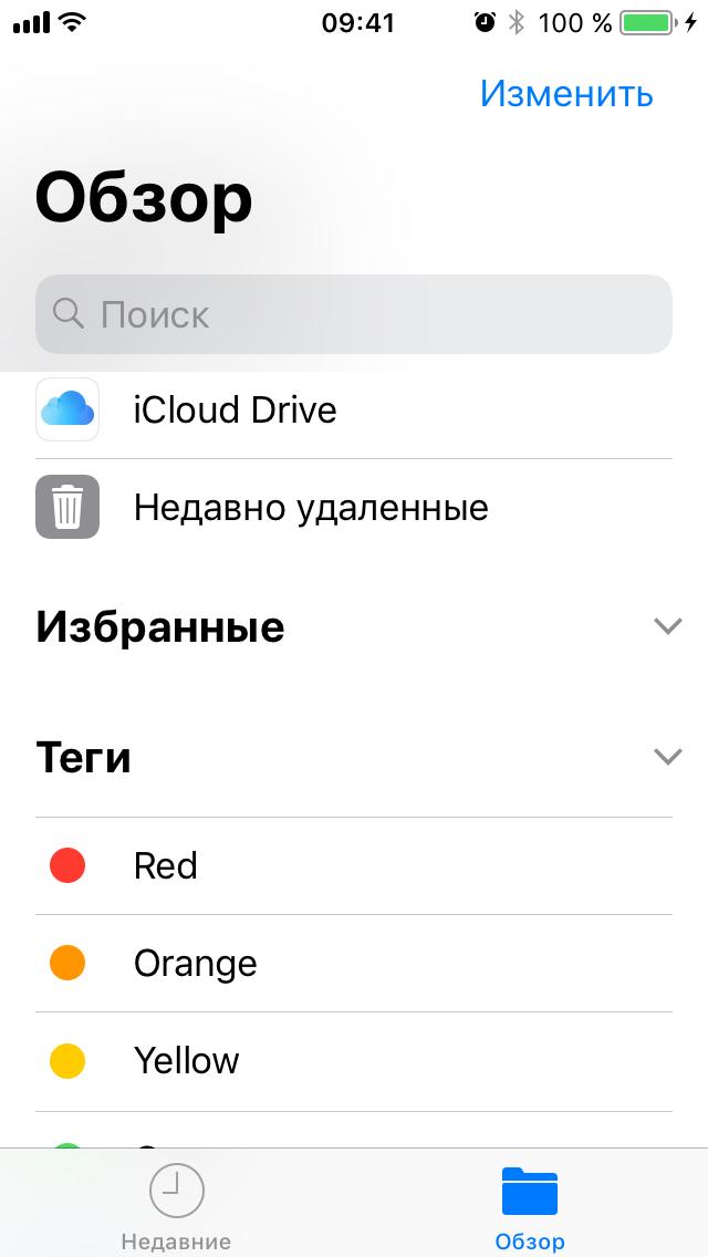 Новое приложение Files