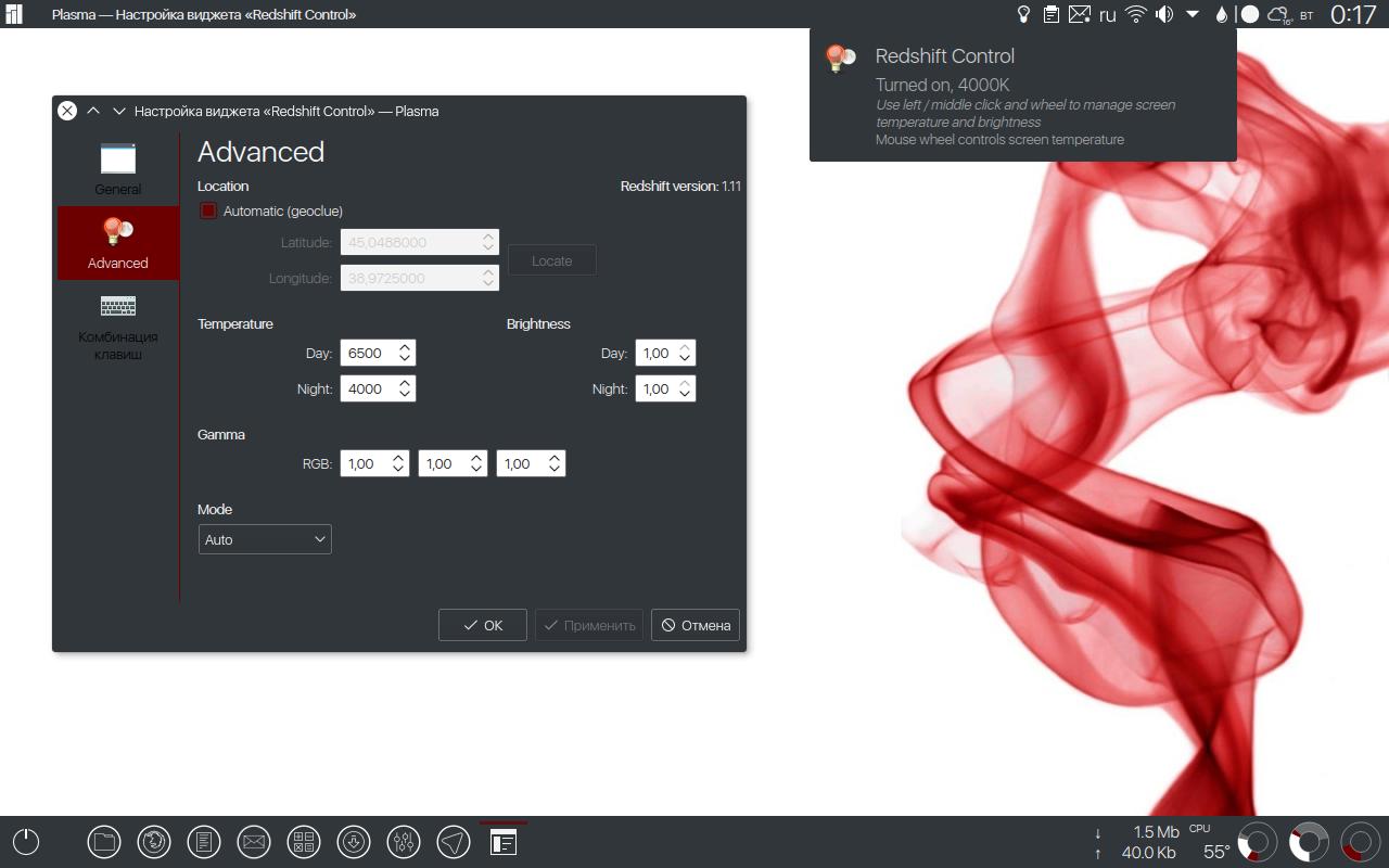 Активированный Redshift Control