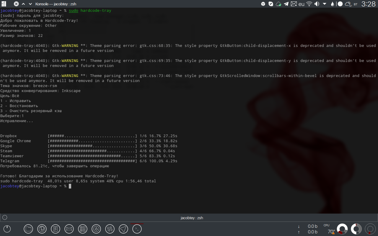 Результат работы Hardcode-Tray