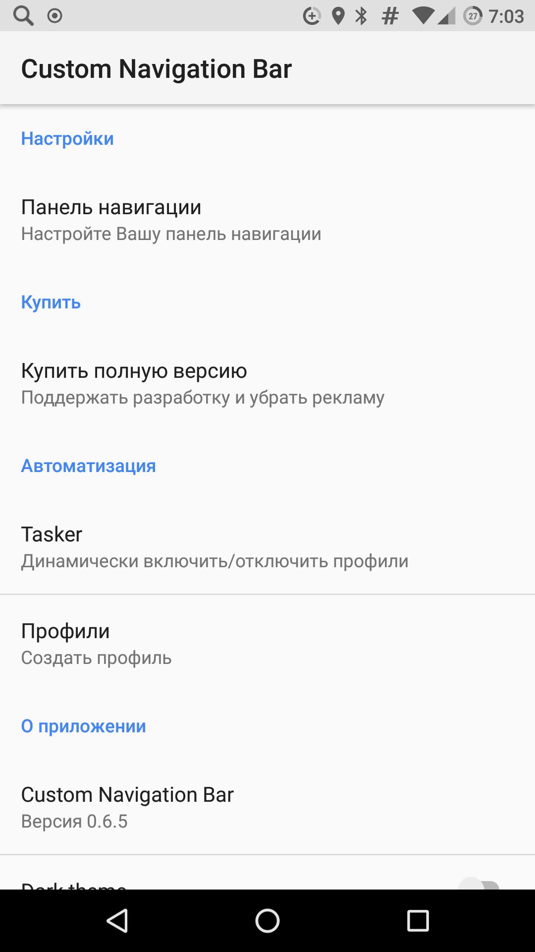 Главный экран и меню быстрой настройки кнопок