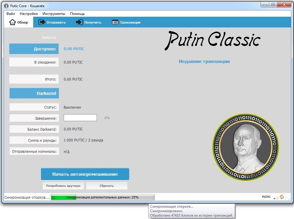 Криптовалюта имени В. В. Путина