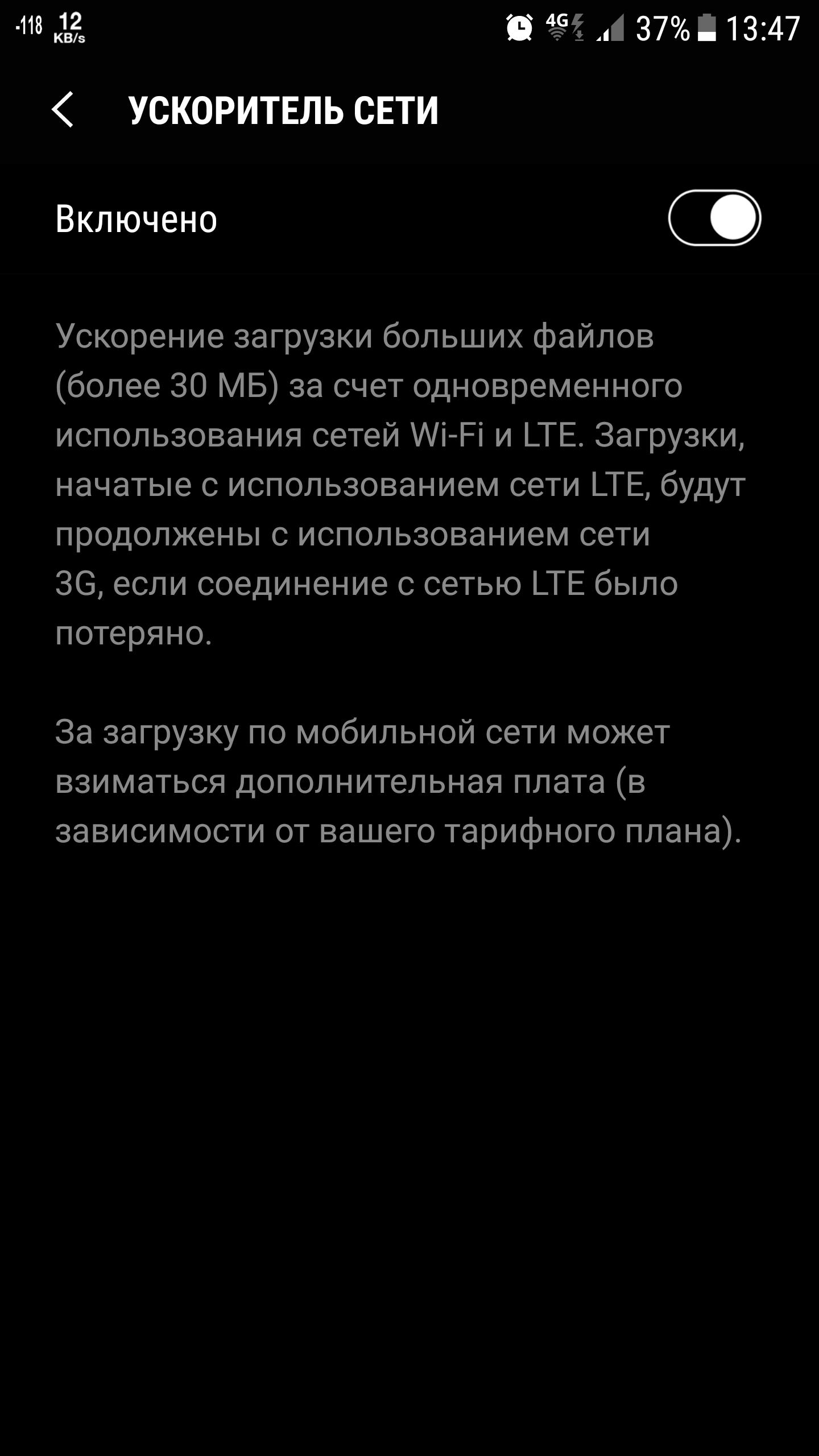 Ускоритель сети Samsung и Speedify
