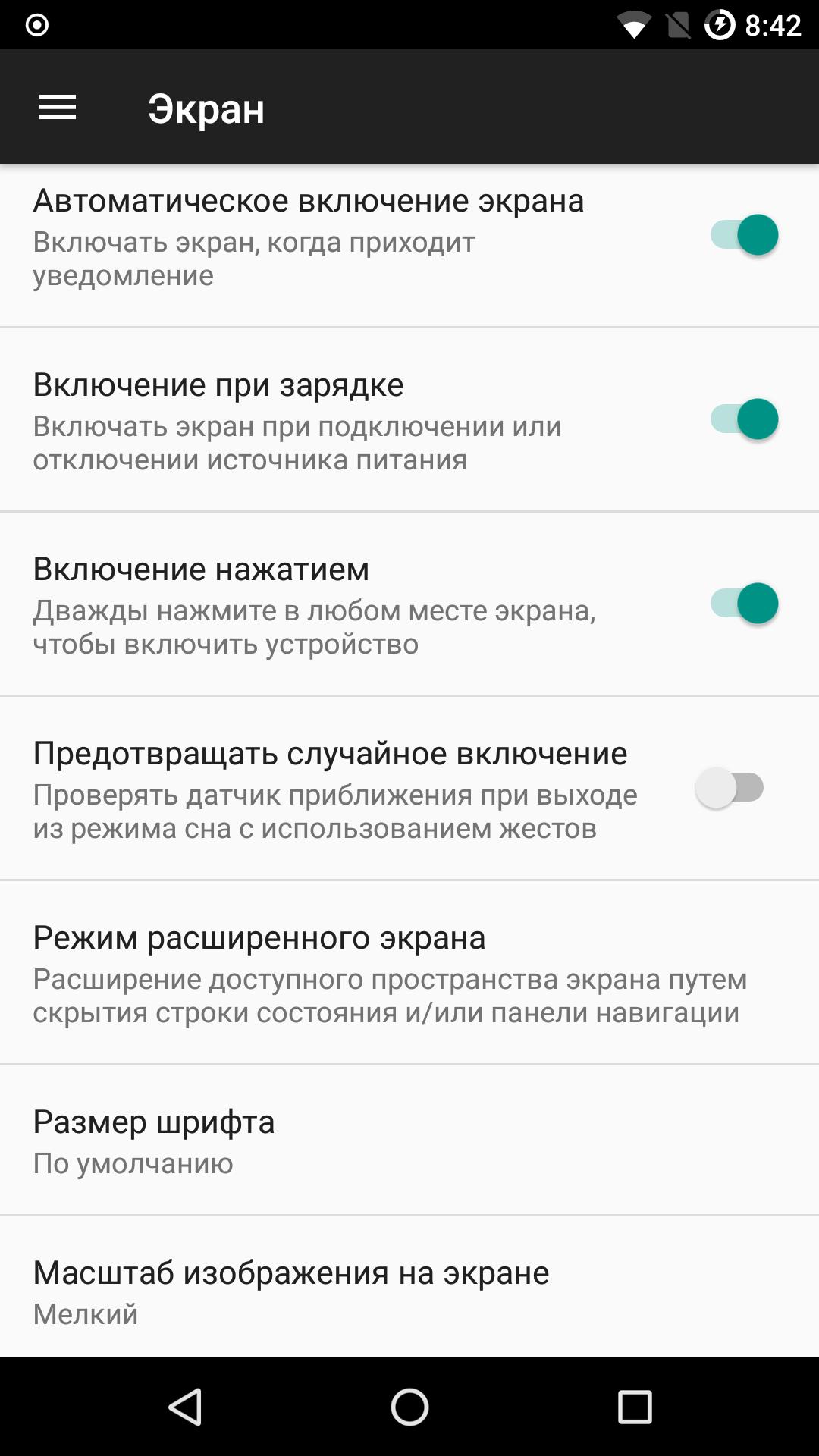 Настройки включения двойным тапом в OnePlus One и KnockOn