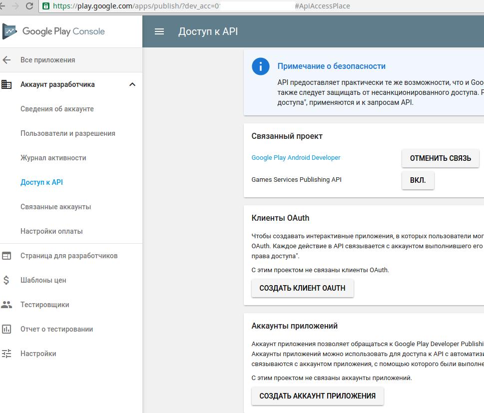 Включаем API в консоли разработчика