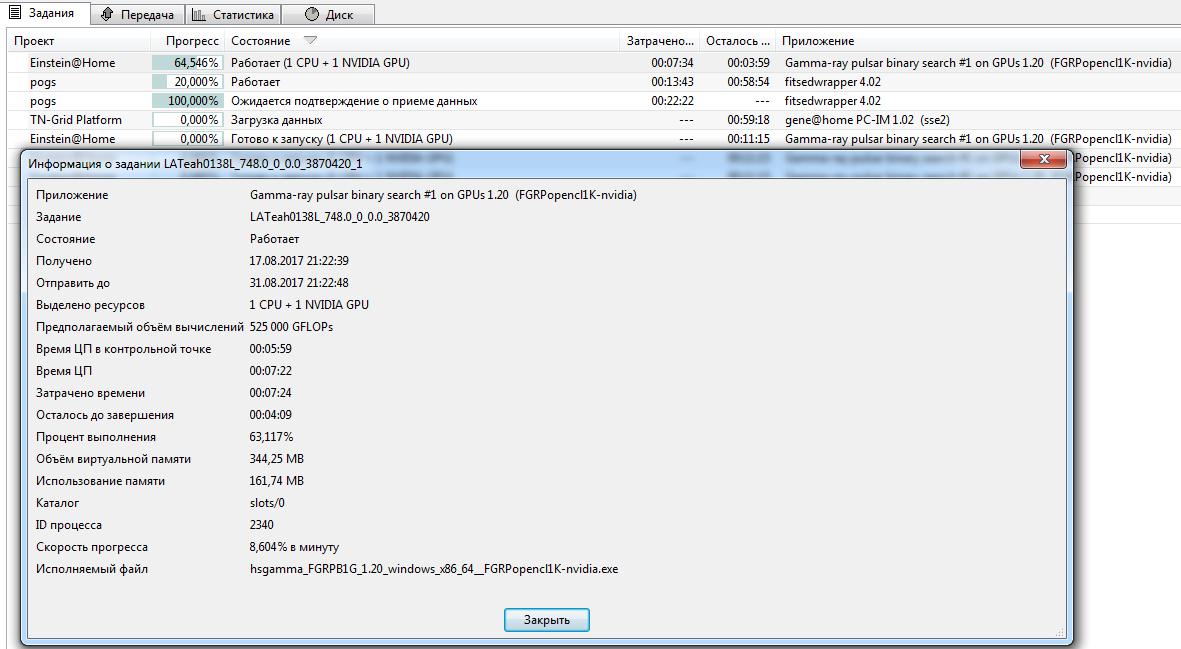 Обработка диапазона данных в поисках двойных радиопульсаров на GTX 1070