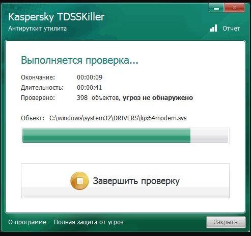 Главное окно программы TDSSKiller