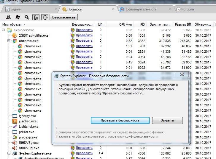Проверка процесса на безопасность в System Explorer