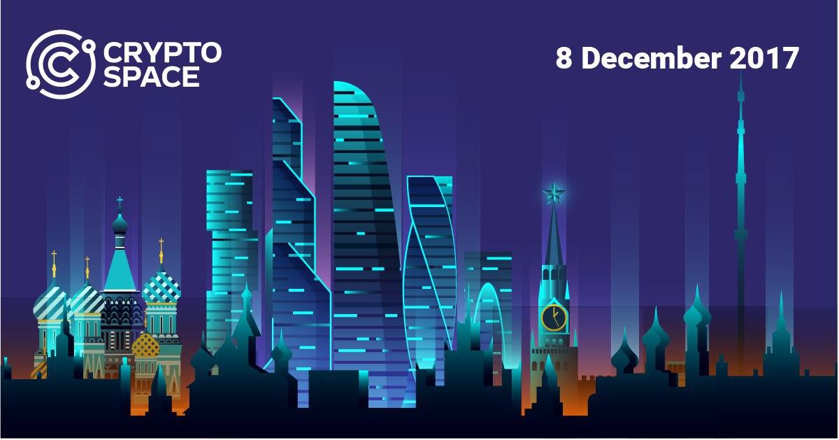 Конференция Cryptospace Moscow соберет 40 иностранных спикеров и 2 000 посетителей
