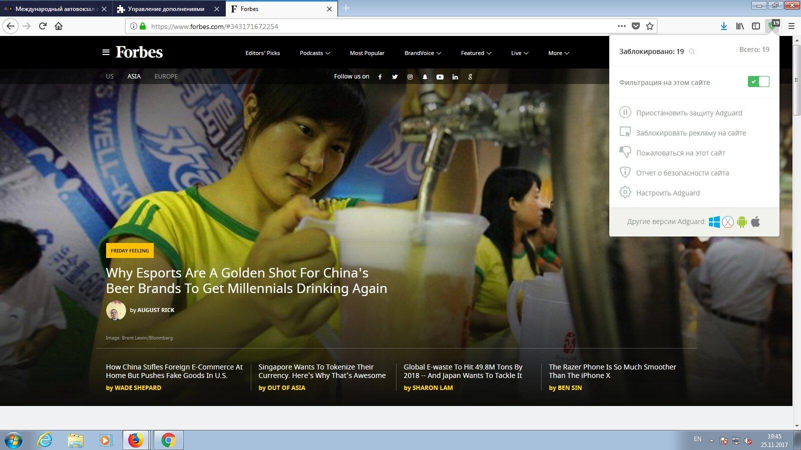 Сайт Forbes при посещении с AdGuard