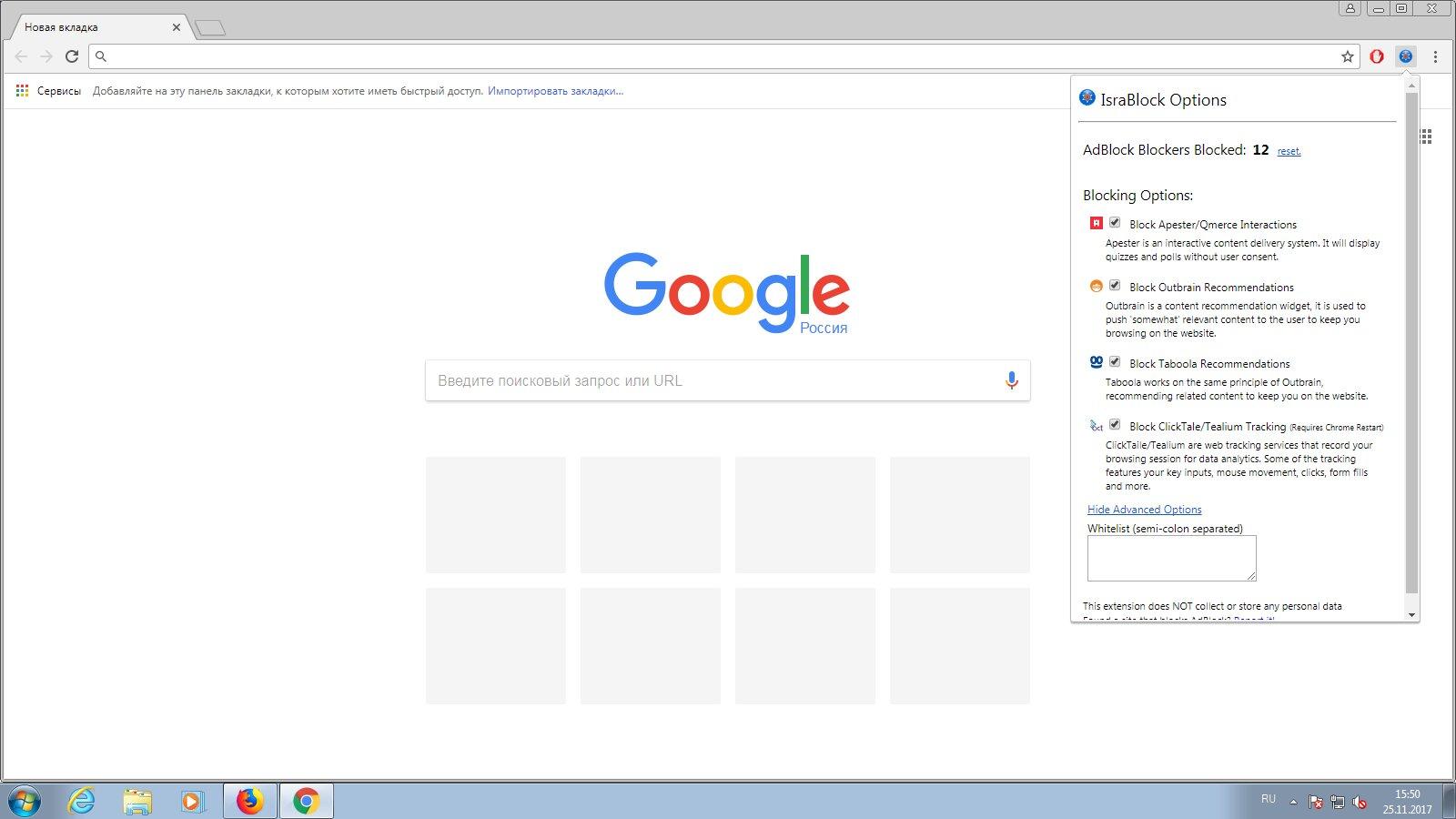 Расширенные настройки IsraBlock для Chrome
