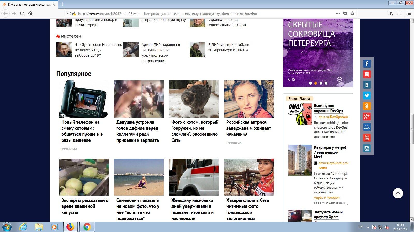 Фрагмент сайта РенТВ без фильтрации рекламы, продолжение
