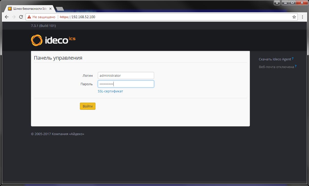 Рис. 9. Вход в веб-интерфейс
