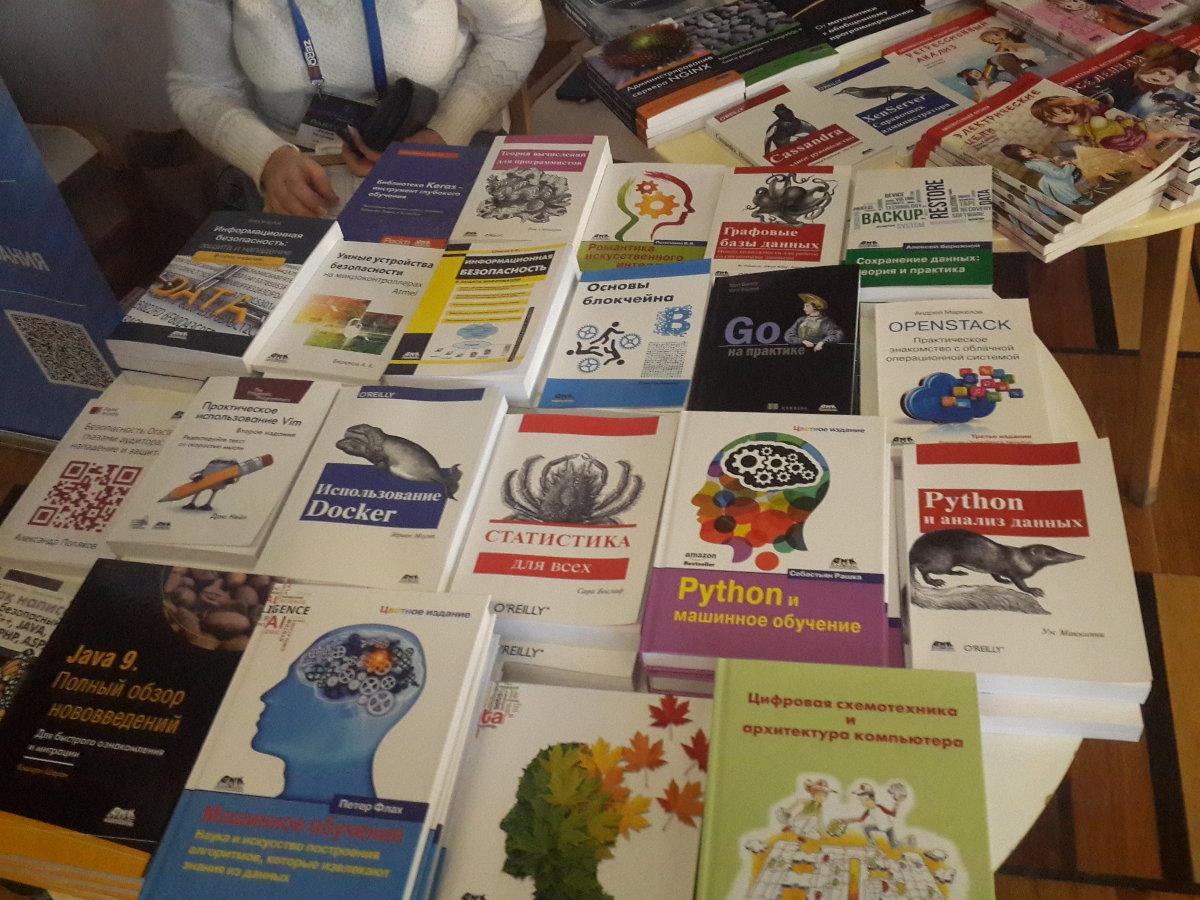Книги на любой вкус — от ИТ до безопасности и даже физики