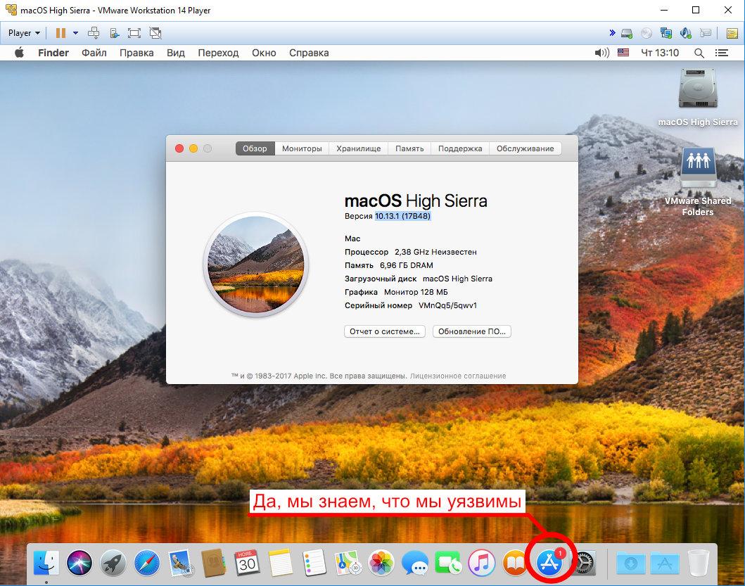 Уязвимая версия macOS High Sierra 10.13.1, работающая под VMware