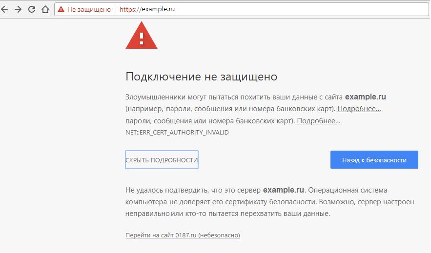 Небезопасные сайты без шифрования в браузере Chrome