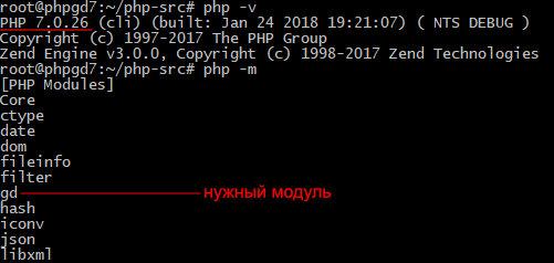 Свежескомпилированная уязвимая версия PHP