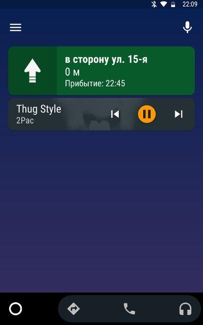 Главный экран и навигация в Android Auto