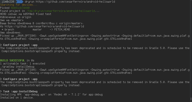 Процесс запуска приложения-примера
