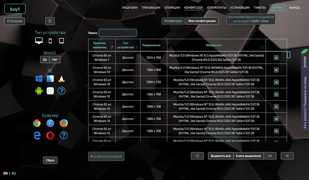 download antidetect 7 free