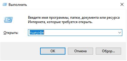 Пример работы BadUSB на русской раскладке