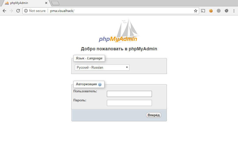 Установленный phpMyAdmin версии 4.8.1