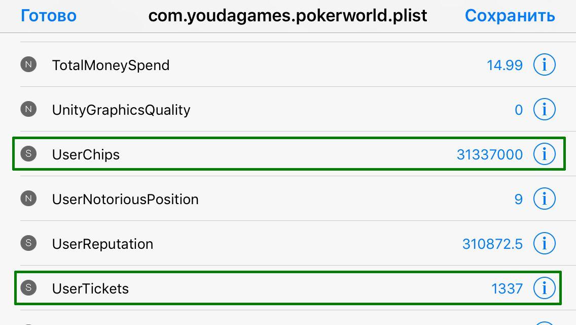 Редактирование количества денег и билетов у игрока в Poker World