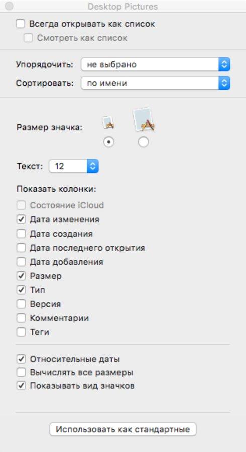Для режима отображения в виде значков и для режима списка эти настройки разные