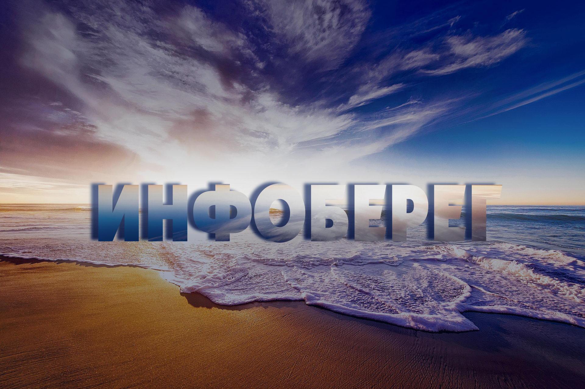 Всероссийского форум по информационной безопасности ИнфоБЕРЕГ-2018 пройдет в начале сентября
