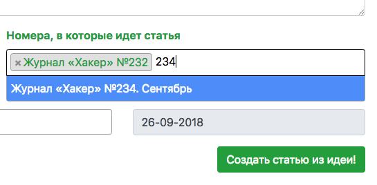 Динамически подгружаемый селектор средствами WTForms и Select2