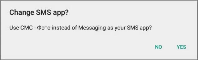 Уведомление об изменении приложения SMS app